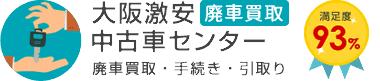 大阪で廃車買取は大東市のワイエム商会。