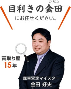 現地査定で値がつかなければ、迷惑料1万円をお支払いします。